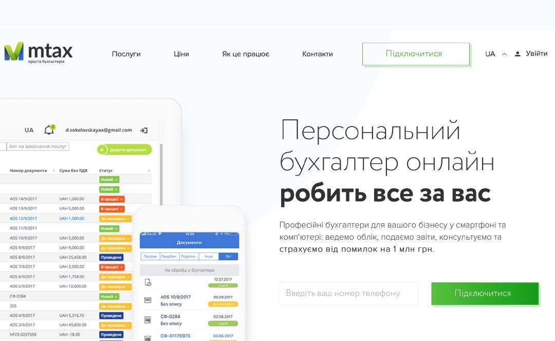 Внедрение решения Nova.Chats в компании mtax